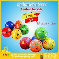 បាលទាត់សំរាប់កុមារ - Football for Kid